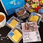 宅配甜品推薦》手工製作的美味小點【悄藴糕餅茶食】‧ 休閒茶點、伴手贈禮兩相宜