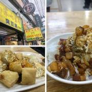(內湖小吃)南京七里香臭豆腐-在地老字號平價小吃 現炸臭豆腐搭配梅子泡菜超讚