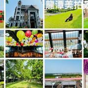 龍潭最新美拍景點2021|邸家咖啡|享夜景觀咖啡|石門水庫福華飯店|龍潭賞花美食健行一日遊