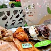 花蓮美食》【花蓮吉鄉肉粽】也能宅配到府啦~在地食材用料 ‧ 麻辣粽、養生粽、北部粽、客家粽,四種口味一次滿足!