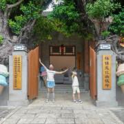 【台中住宿| 梧棲文化出張所-來去日式古蹟所長的家住一晚,還有和服體驗漫遊園區,所到之處都好美好好拍。