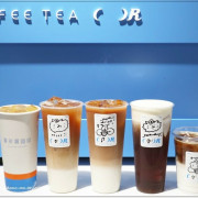 【Coffee.Tea.Or】敦南概念店~台北大安區飲料店推薦 台北東區手搖飲推薦 新品水果系列X蜜曬系列搶先上市