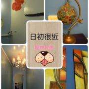 【墾丁寵物民宿】日初很近│包棟、寵物友善、烤肉、泳池、附早餐
