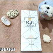 【洗面乳推薦】RSD+金盞花胺基酸潔顏霜│解決毛孔粉刺痘痘問題,讓你擁抱發光嫩白肌