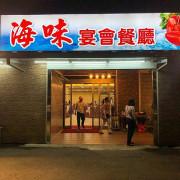 汐止美食|海味宴會廣場