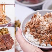 小資族必收的銅板小吃!30元魯肉燥飯、70元超值三菜便當,還能免費加滿滿的小魚辣椒,就在台中貨櫃市集內!