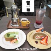 [食記][高雄市] 留白 Amis Cafe -- 高雄關帝廟附近社區內高質感淨白文青風格深夜甜點店兼咖啡館