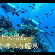 丨泰國丨Richelieu Rock丨挑戰世界十大潛點學潛水,超高CP值套裝行程!!!,四天四夜船潛14支,3萬元有找!