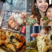 溫國智主廚料理-低卡蒟蒻米粽|創新粽子推薦,黃金比例的低卡蒟蒻米粽,熱量低無負擔 - 1個媽咪2個寶