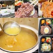 原來男生吃一份沙拉也可以飽 大推必喝店內湯品 會想再一直續的好湯頭 勤美綠園道美食 健康食代-低GI餐盒/沙拉-美村店