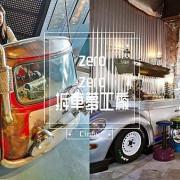 台南景點推薦》【zero zero拆車夢工廠】超好拍的宇宙秘密基地,金屬再生的科幻時代,門票還能折抵消費喔!