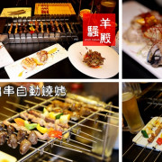 西門站 | 羊騷殿 台灣第一家羊肉串自動燒烤 主廚私房菜及小菜也很優秀 - ifunny 艾方妮的遊樂場
