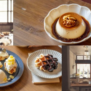 高雄苓雅美食 小戶室|老宅翻新咖啡廳,藏身吸睛手作鬆餅、布丁,以空間傳遞舊時代美好午茶時光 · 算命的說我很愛吃