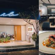 【台北美食】Île島嶼法式海鮮│隱身木柵巷弄的質感法式餐廳,嚴選在地食材精緻料理,近景美女中