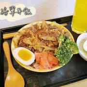 【美食】台北松山「紅將軍丼飯」台北松山區平價丼飯/外帶便當推薦,大份量丼飯CP值超高!