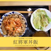 【松山美食】紅將軍丼飯 台北松山區新開幕平價丼飯,外帶外送也ok!