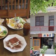 板橋站 | 旭舊咖啡 彷彿來到台南的巷弄中老宅咖啡 台北少見的獨棟兩層復古咖啡廳 - ifunny 艾方妮的遊樂場