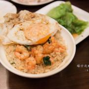 [食癮-小吃]矮仔成蝦仁飯 台南人氣老店,嫩蛋遇上蝦仁飯的美味碰撞 台南市中西區 海安路美食小吃