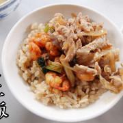 【台南/小吃】矮仔成蝦仁飯 _ 歷久不衰的好味道~ 沒吃過,別說你來過台南!