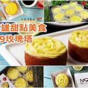 【高雄 美食】高雄甜點宅配、第9號乳酪蛋糕、 法式玫瑰塔、彌月禮盒、檸檬塔