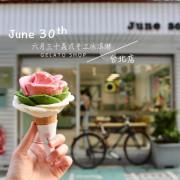 六月三十義式手工冰淇淋-台北店 台南安平人氣玫瑰造型冰淇淋來台北啦!! - 皮老闆的美食地圖