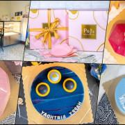 台中西區,亮眼吸睛的網美風格蛋糕-P&Js Pâtisserie 法式鏡面蛋糕。 - 微笑Joe幸運