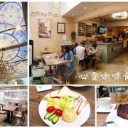 【新北 板橋】心靈咖啡食堂 ➤ 板橋不限時咖啡廳,場地租借,挑高空間彩色玻璃,舒適悠閒!板橋咖啡廳推薦!