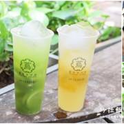 台北信義飲料推薦『蔦日子』客製化手搖飲/菓語日爆檸檬冰球/視覺系打卡飲料