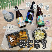 《台北捷運-松江南京》餘生漫漫|防疫期間在家一點也不無聊,「爛漫組合」讓我們在家也可以有好菜好酒相伴