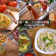 好吃的奶香白醬雞肉義大利燉飯,foodpanda外送!