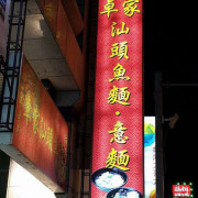 [台南] 東區 卓家汕頭魚麵