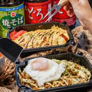   高雄美食  正宗的日本炒麵淋上明太子醬還有歐姆蛋超銷魂/福岡天神やきそば