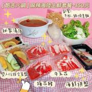 【板橋美食】酷吉火鍋~麻辣海陸生鮮套餐只要350元~肉品、海鮮一次滿足~平價火鍋、超值份量~板橋區免運送到家~