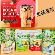 【金品茗茶】貴妃紅の烏龍珍珠純奶茶~極簡速泡原片茶包系列~不論冷、熱飲都好喝!