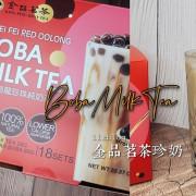 自己在家也可以沖泡的珍奶!金品茗茶貴妃紅烏龍珍珠奶茶