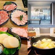 【台北信義安和】粹鍋   在溫馨的小店吃高品質食材!值得推薦的隱藏火鍋店