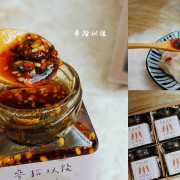 手工辣油 ▶ 參拾以後AfterThirty 油潑辣子 ▶ 符合大眾口味的辣油 純手工製作、不含防腐劑、純素可食用的自炒辣油!