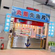 台中半夜大排長龍生魚片
