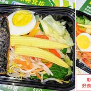 彰化健康餐盒 | 好食光健康輕食坊