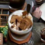 台中|北區 榮華街咖啡 轉角咖啡館 咖啡/甜點/座位不多…迷你咖啡館的手做甜點 抹茶布朗尼很可以