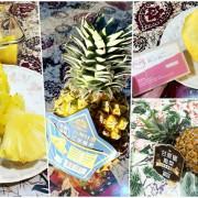 台灣水果.別以為台灣鳳梨只有金鑽一種!──芒果鳳梨、甘蔗蜜鳳梨