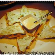 美式餐廳~CPK加州創意廚房(信義威秀店)