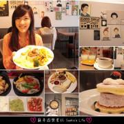 【早午餐系列】她她小餐館 BISTRO TOGETHER 皇后級紅酒燉牛肉法式蛋捲&焦糖脆皮藍莓冰淇淋鬆餅 創新美味❤