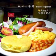她他小餐館 Bistro Together-當薄荷遇上荔枝,原來是天生一對@台北市大安區/早午餐/義大利麵/燉飯/義式料理餐廳/國父紀念館站