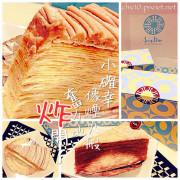 [甜點] 台南- 吃了有小確幸的千層蛋糕界王牌:: 深藍咖啡館