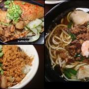 台南百年老店-國宴指定米糕、肉燥飯、擔仔麵 道地台南小吃
