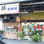【食記】{台南。南區}陳媽香辣棧!!好吃的麻辣燙與臭豆腐