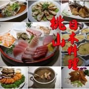 【台南南區】『桃山日本料理』~台南老字號日本料理餐廳,日式定食、宴席料理澎派大氣。