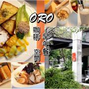 【台南南區-美食】芯芯要去【ORO咖啡】~歲月不著痕跡烙印一處悠閒!早午餐。咖啡。空間。氛圍