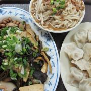 【台南】北區 ★水餃之家 - 大胃王的你一定要來挑戰大碗乾麵 !!
